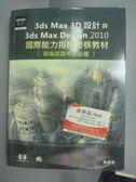 【書寶二手書T7/電腦_XDX】3ds Max 3D設計與3ds Max Design 2010 國際能力指標考核教材_
