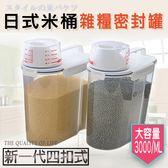 新一代四扣式日式密封雜糧米桶 (大號3L)手提 儲米桶 乾貨 麵條 收納罐 J6811-001【艾肯居家生活館】