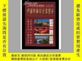二手書博民逛書店罕見中國鐵路站臺票圖鑑(1949-1999,共958幅圖)-稀見