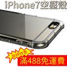 【拉拉購】Iphone7空壓殼 Iphone6空壓殼 6S plus 空壓殼 保護殼