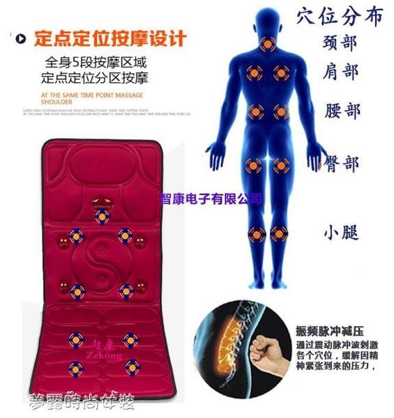 全身按摩床墊多功能家用頸部腰部加熱肩部腿部按摩器材電動毯椅墊YXS〖夢露時尚女裝〗