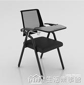 摺疊培訓椅帶桌板會議椅帶寫字板會議室開會椅培訓班椅子桌椅一體 NMS樂事館新品