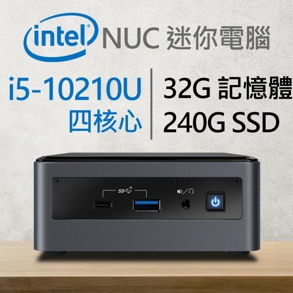 【南紡購物中心】Intel 小型系列【mini猴子I】i5-10210U四核 迷你電腦(32G/240G SSD)《NUC10i5FNH》