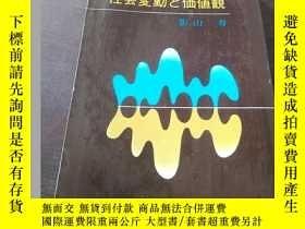 二手書博民逛書店罕見社會変動と価値観(日文原版,32開)Y271942 影山壽