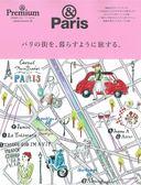 &Premium旅遊情報完全特集:巴黎。