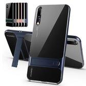 華為 Mate20 Pro Mate 20 P20 P20 Pro 艾麗格斯系列 透明款 手機殼 全包邊 支架 保護殼