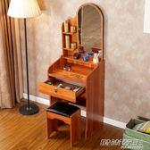 北歐小戶型簡易約現代梳妝台臥室收納迷你50化妝桌厘米板式經濟型        時尚教主
