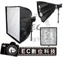 【EC數位】Godox 神牛 保榮卡口 四角傘式快收柔光箱 50X70 CM 外接閃燈專用 柔光箱 反光傘