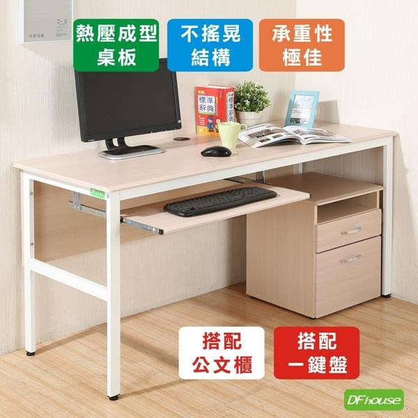 《DFhouse》頂楓150公分電腦辦公桌+1鍵盤+活動櫃 工作桌 電腦桌書桌 臥室 書房 辦公 閱讀空間
