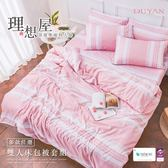 《DUYAN竹漾》頂級天絲雙人床包被套四件組-多款任選 台灣製 萊賽爾