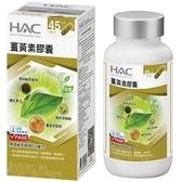 【永信HAC】薑黃素膠囊 (90粒/瓶) { 純度95%薑黃萃取物全素可食 }