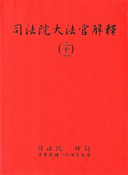 (二手書)司法院大法官解釋(三十二)釋字717-721