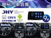 【JHY】17~18年HONDA CRV5 專用9吋觸控螢幕安卓多媒體主機*藍芽+導航+安卓(數位.倒車選配)