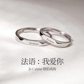 戒指S925銀情侶款禮物戒指女男一對紀念食指學生簡約異地對戒純銀 JUST M