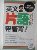 【書寶二手書T1/語言學習_IZ5】英文片語帶著背_附朗讀MP3光碟_季陽