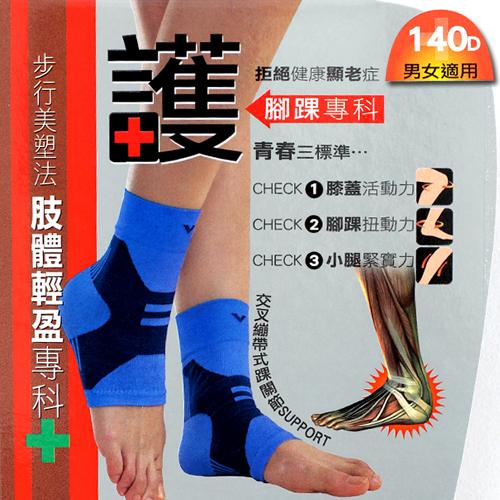 140D 萊卡 護腳踝 專科襪套 男女適用 蒂巴蕾 台灣製