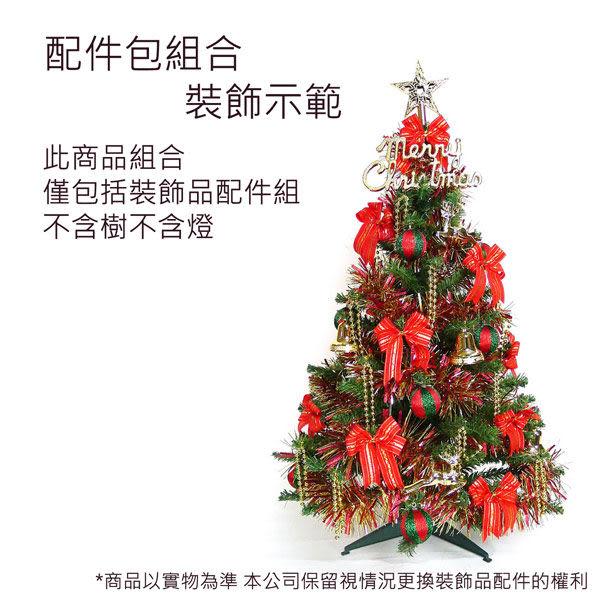 聖誕裝飾配件包組合~紅金色系 (3尺(90cm)樹適用)(不含聖誕樹)(不含燈)