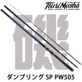 漁拓釣具 釣武者 Dumpling Special PW505 紀州釣法 (磯釣竿)