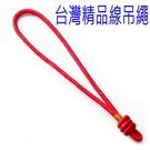 單條 ◆ 精緻台灣線材 紅色吊飾繩 吊繩...