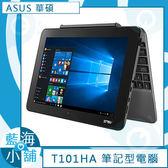 ASUS 華碩 T101HA-0033KZ8350 10吋變形筆記型電腦 大地灰(自由發揮,隨你所欲∥高效四核心)
