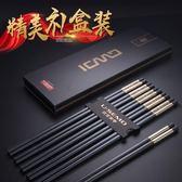筷子家用酒店防滑合金筷家庭裝非實木骨瓷長筷子套裝10雙   LannaS