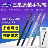 觸控筆三星NOTE8原裝手寫筆note9note5N9200SPen觸控筆N9500原廠 麥吉良品