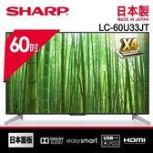 買就送飛利浦厚釜電子鍋HD3034【SHARP 夏普】 60型 4K日本原裝連網液晶電視 LC-60U33JT