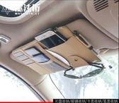 汽車遮陽板收納袋CD包卡片夾車內用品車用 魔法街