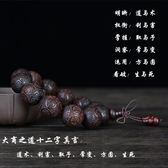 佛珠手錬 十二真言浮雕刻手串贊比亞小葉紫檀手閒流行紅木男士文玩佛珠念珠 MKS免運