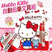 【狐狸跑跑】Hello Kitty 凱蒂貓 文具組 三麗鷗 授權正版品 文書收納 自動鉛筆 筆心