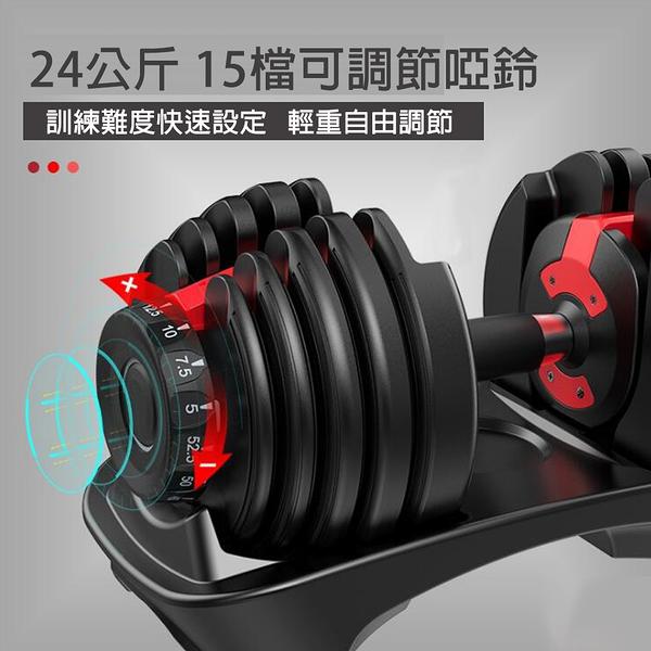 【X-BIKE 晨昌】24KG 可調式啞鈴 15段重量自由調整/數字轉盤/矽鋼片 XFE-G24