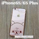 San-X iPhone6S Plus 拉拉熊電鍍燙金滾邊透明TPU手機保護套 清水矽膠軟殼 輕鬆 鬆弛 懶懶 牛奶 Rilakkuma