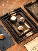 托盤 木質藤編托盤泰國實木長方形竹大茶盤家用復古中式茶杯茶托盤
