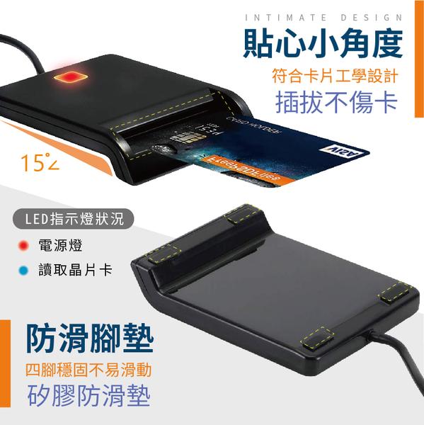 《四合一功能!輕鬆報稅轉帳》智能IC晶片讀卡機 金融卡讀卡機 晶片讀卡機 IC讀卡機 讀卡機