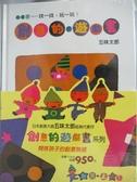 【書寶二手書T1/少年童書_QFA】五味太郎創意的遊戲書-套書(5本)_五味太郎