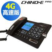 中諾CHINO-E PRO 來電顯示數位答錄密錄電話 黑色 G025 4G高速版