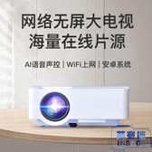 投影儀家用小型便攜智能聲控高清家庭影院一體機【英賽德3C數碼館】