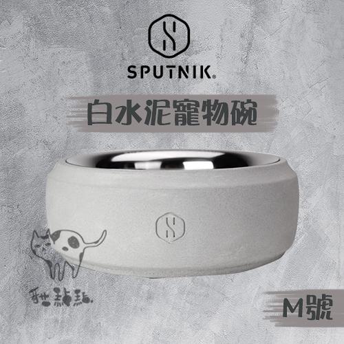 SPUTNIK斯普尼克[M號白水泥寵物碗]