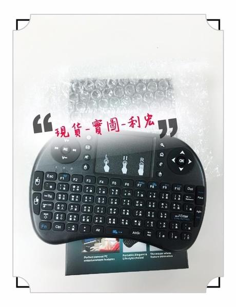 I8電視盒 #無線鍵盤# 電腦安博盒子台灣注音鍵盤電池版