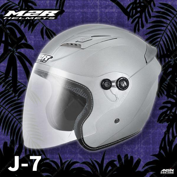 [中壢安信]M2R J-7 J7 素色 消光鐵灰 半罩 輕量 安全帽 四分之三