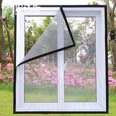 防蚊紗窗紗網可拆卸磁性沙窗門簾窗戶自粘型魔術貼窗簾免打孔 魔法街