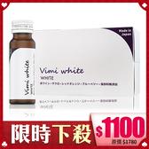 Vimi 水光素顏飲 50mlx10入【BG Shop】效期:2020.11.29