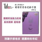 Tal蒂愛麗 葡萄籽 逆齡抗老系列手膜 6雙/盒【原價1080,限時9折特惠】