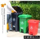 240L升戶外垃圾桶帶蓋環衛大號垃圾箱移動大型分類公共場合商用 -好家驛站