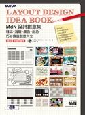 (二手書)MdN設計創意集:雜誌+海報+廣告+配色巧妙排版創意大全