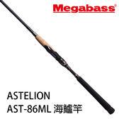 漁拓釣具 MEGABASS ASTELION AST-86ML (海鱸竿)