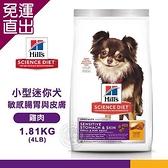 Hills 希爾思 10439 小型及迷你成犬 敏感腸胃與皮膚 雞肉特調 1.81KG/4LB 寵物 狗飼料 送【免運直出】