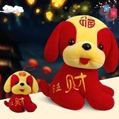 2018喜慶歪頭旺財坐狗公仔毛絨玩具企業狗年吉祥物兒童玩偶布娃娃 父親節禮物