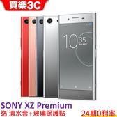 SONY Xperia XZ Premium 雙卡手機 【送 清水套+玻璃保護貼】 24期0利率