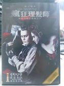 影音專賣店-E02-023-正版DVD*電影【瘋狂理髮師】-強尼戴普